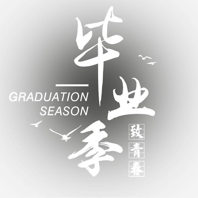 毕业季艺术字