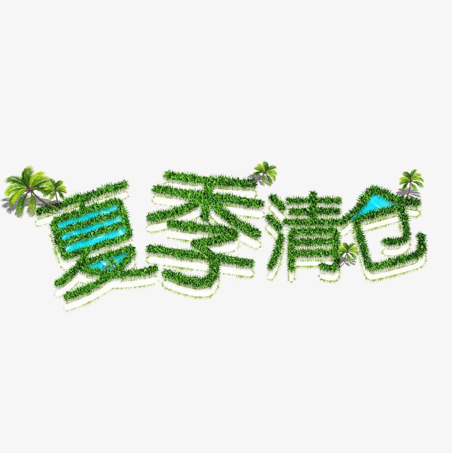 夏天 商品清仓 特卖促销 创意字体创意图形 绿色 椰子树 海水 高清图片