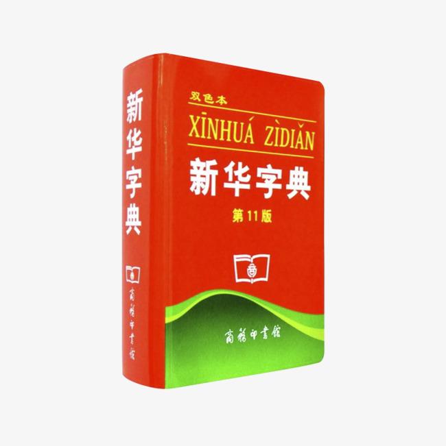 新华字典_新华字典官方免费下载_新华字典官方下载