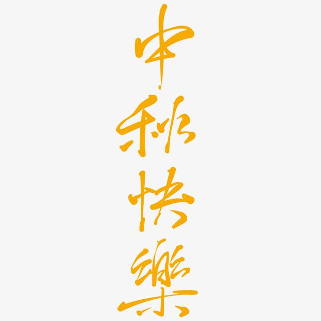 图片 > 【png】 精美艺术字  分类:手绘动漫 类目:其他 格式:png 体积