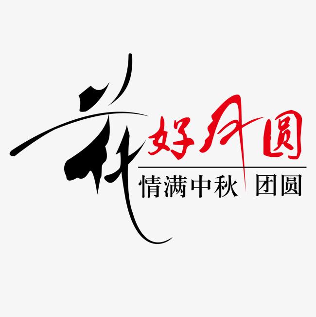 源文件格式: ai                          中秋中秋节团圆花好月圆月