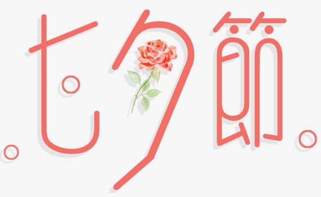 七夕节艺术字玫瑰手绘装饰