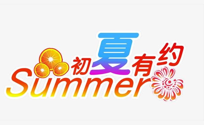 夏日活动初夏有约艺术字png素材-90设计图片