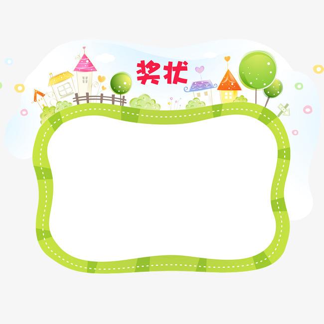 绿色卡通幼儿园奖状图片