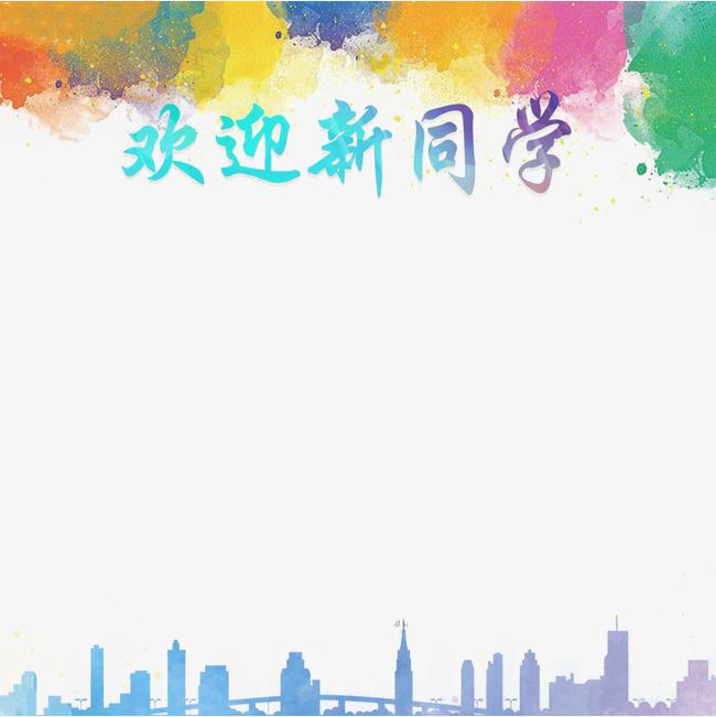 大学迎新海报艺术字png素材下载_高清图片png格式(:)