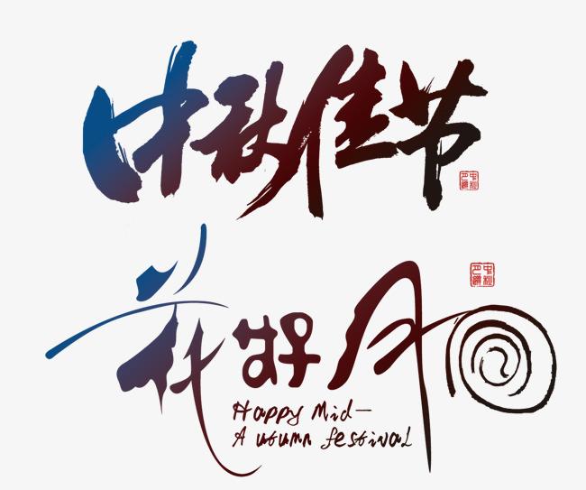 花好月圆中秋佳节书法字体