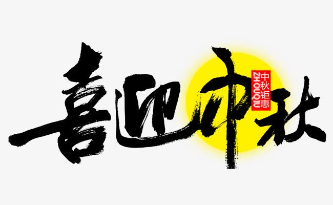 中秋节快乐书法字体