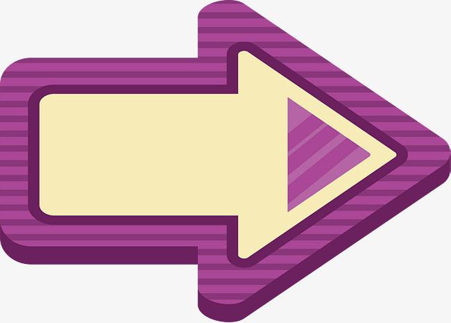 紫色向右的箭头