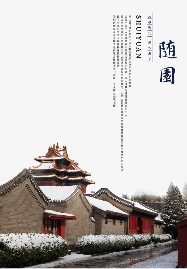 中国风街道建筑