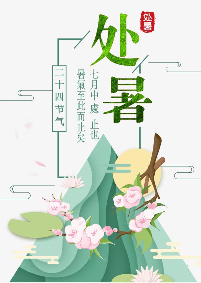 本次中国风二十四节气处暑海报作品为设计师创作,格式为png,编号为 18图片