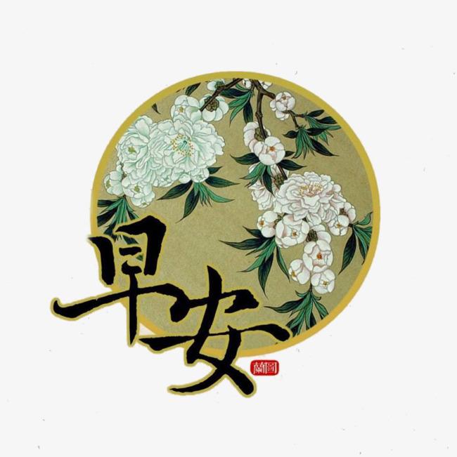 古风圆圈png素材下载_高清图片png格式(编号:18798353