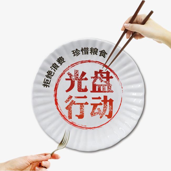光盘行动拒绝浪费筷子png图片素材免费下载(编号:)-90图片