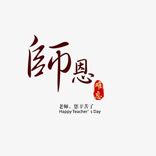 师恩难忘艺术字素材图片免费下载_高清png_千库网