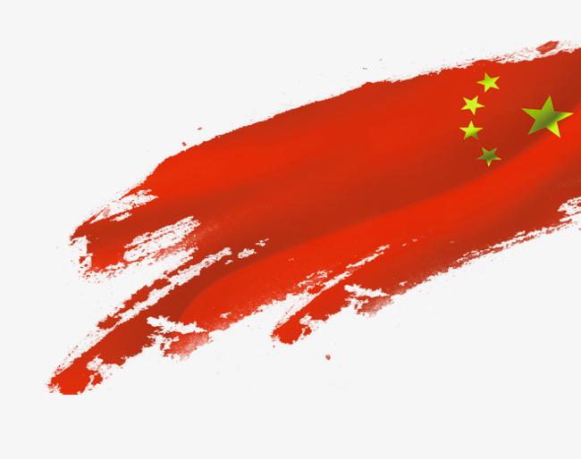 图片 > 【png】 红色国旗  分类:手绘动漫 类目:其他 格式:png 体积:0