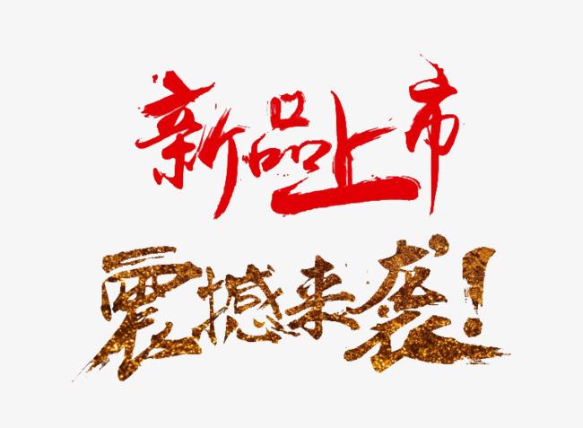 时尚新品发售艺术字素材图片免费下载_高清png_千库网