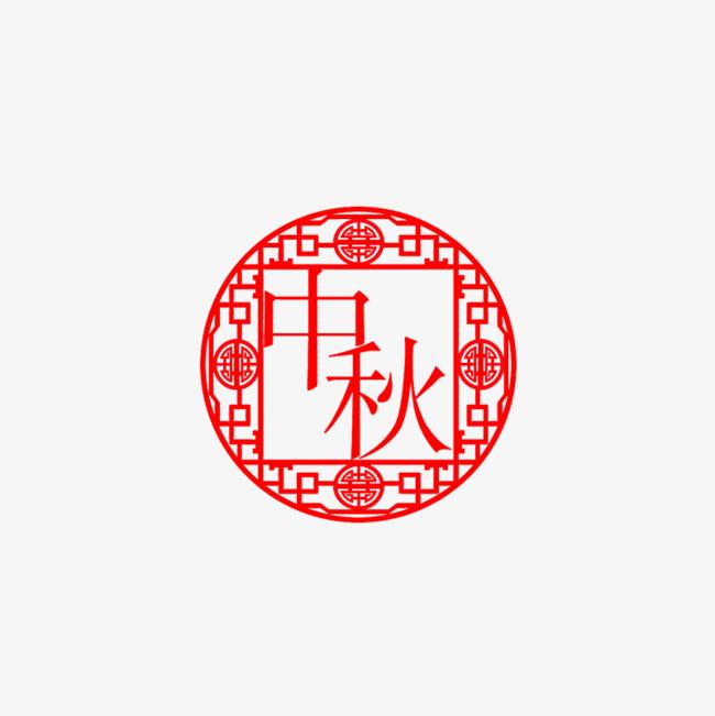 手绘中国风艺术字中秋