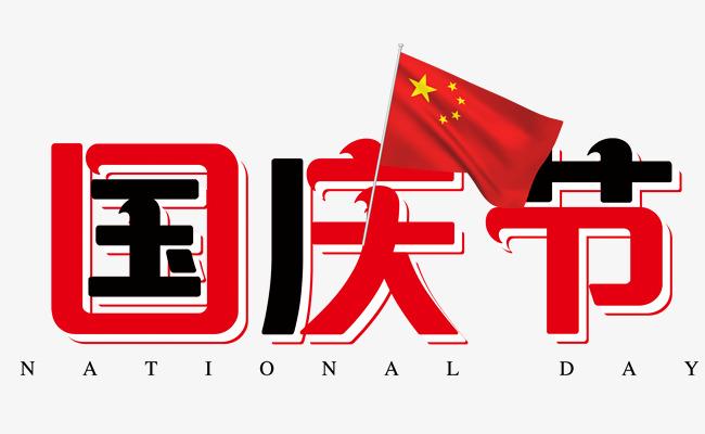 国庆节主题艺术字下载