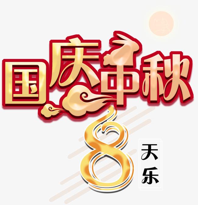 本次国庆中秋8天乐活动主题艺术字作品为设计师鸿鑫电脑创作,格式为图片