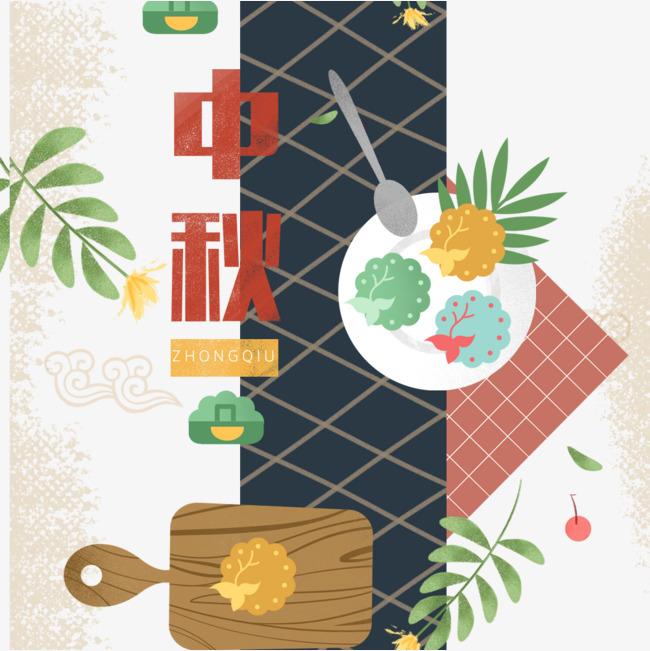 中秋节月饼摆盘清新手绘插画海报