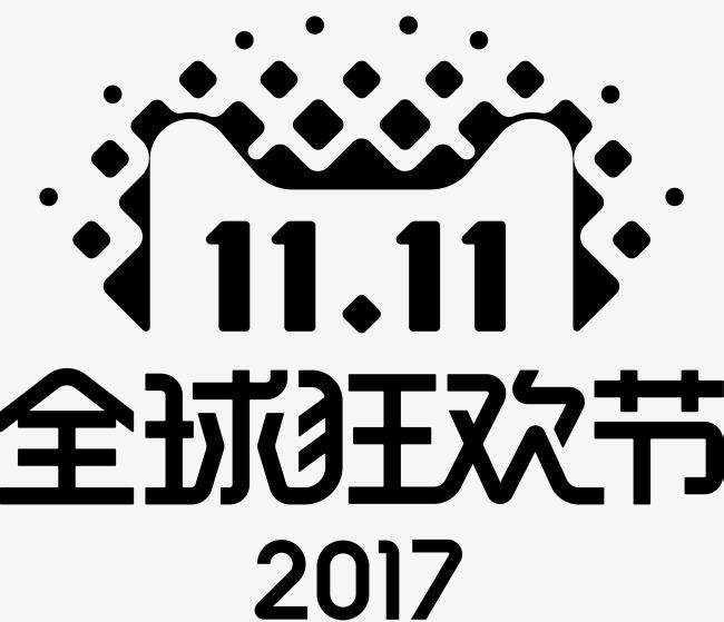 双十一全球狂欢节logo