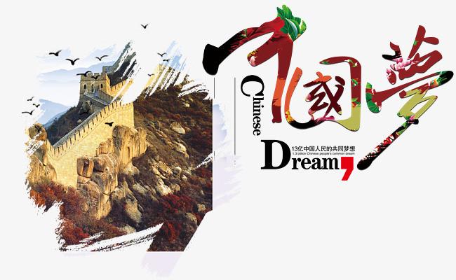中国梦字体设计