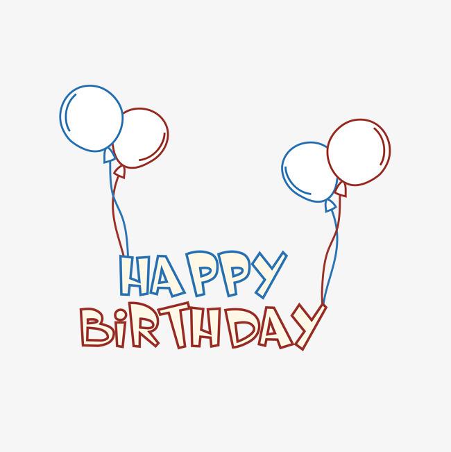 简约手绘生日快乐字体素材