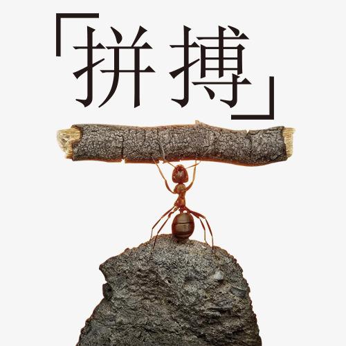 蚂蚁拼搏创意图图片