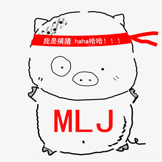 横猪猪简笔画