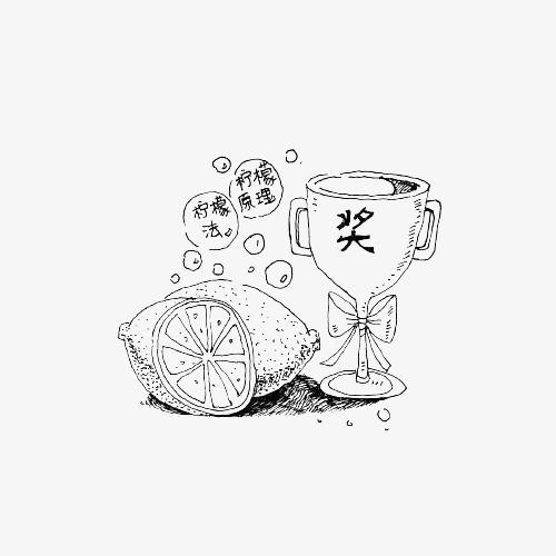 柠檬奖杯柠檬简笔画