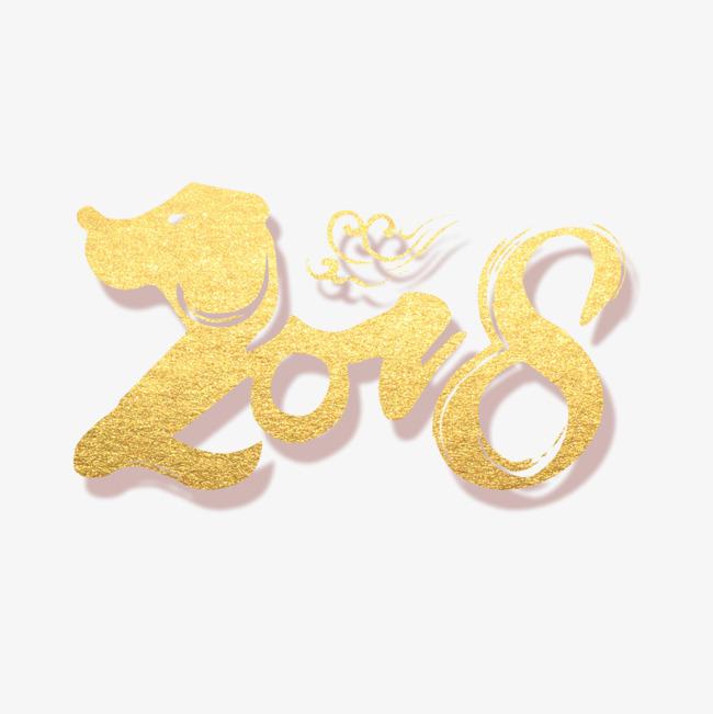金色数字2018