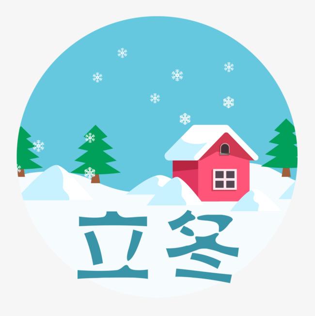 图片 > 【png】 立冬艺术字素材  分类:手绘动漫 类目:其他 格式:png图片