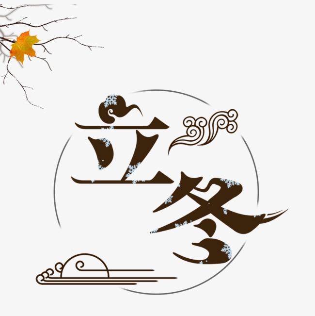 图片 > 【png】 立冬艺术字  分类:手绘动漫 类目:其他 格式:png 体积图片