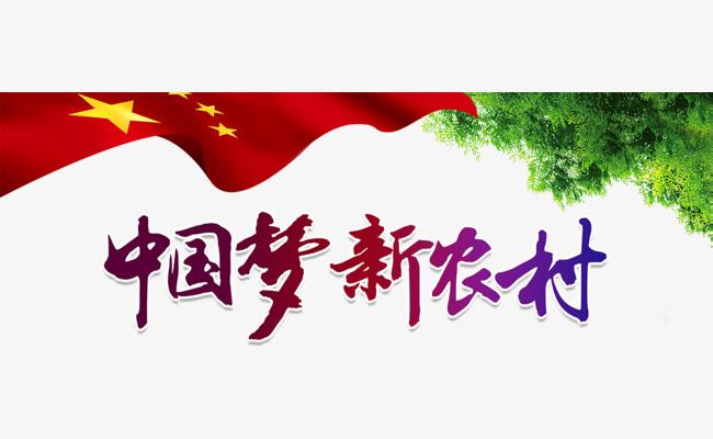 中国梦新农村艺术字