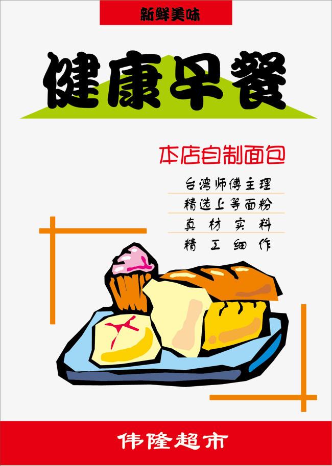 活动海报_商场超市活动宣传poppng素材-90设计
