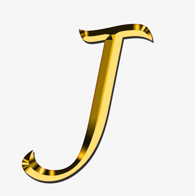 立体字母j