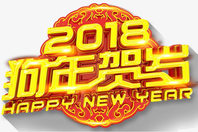 2018狗年贺岁艺术字