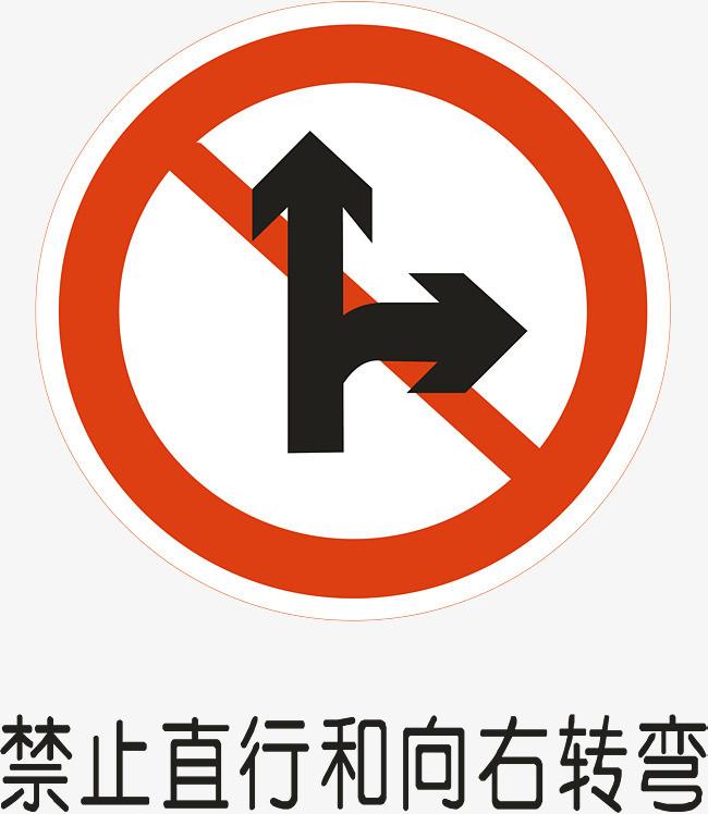 禁止直行和右转