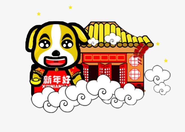 图片 > 【png】 新年好小狗  分类:手绘动漫 类目:其他 格式:png 体积