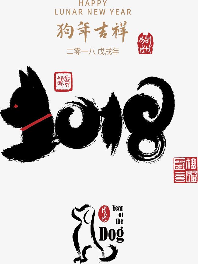 2018狗年创意字