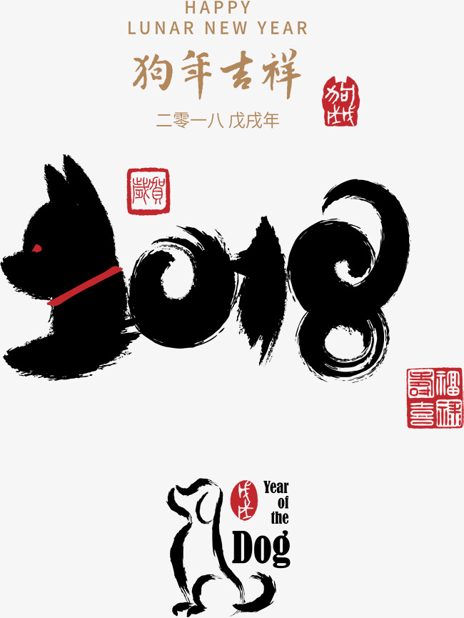 2018创意字体