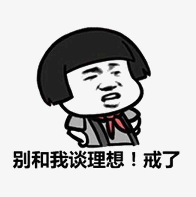 可爱表情包png素材下载_高清图片png格式(编号:)-90图片