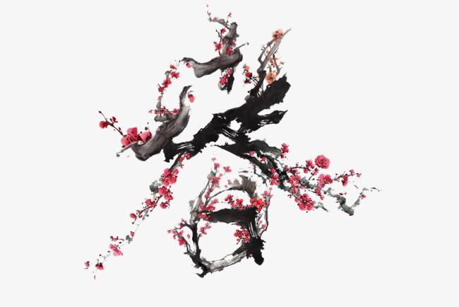 手绘 水墨 梅花树 花朵 树干 树枝 古代 传统png免费下载