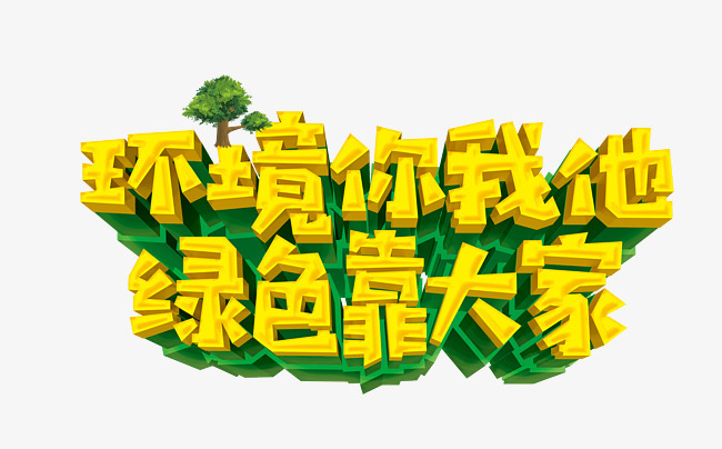 位图 90设计提供高清png艺术字体素材免费下载,本次环境你我他绿色图片
