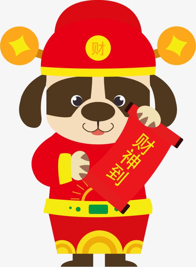 新年手绘卡通财神狗狗装饰海报设计