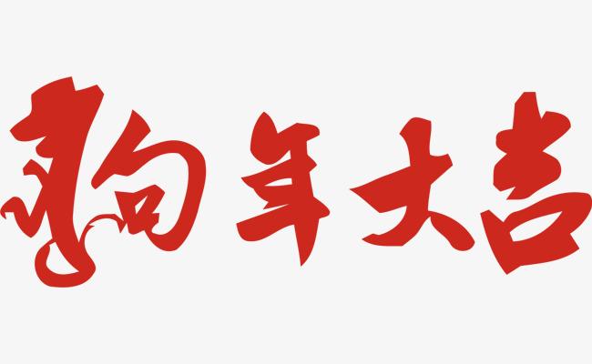 红色狗年大吉字体