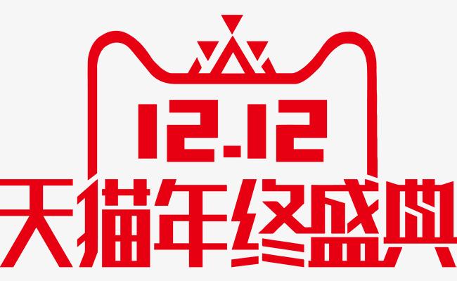 双12年终盛典矢量logo