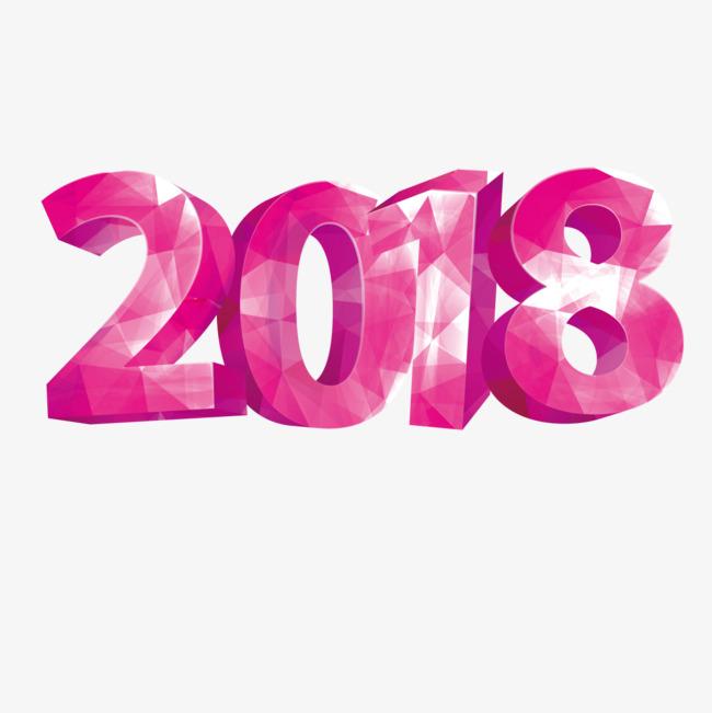高清立体2018证书v高清素材图片免费下载_粉色园林设计应考哪些字体图片