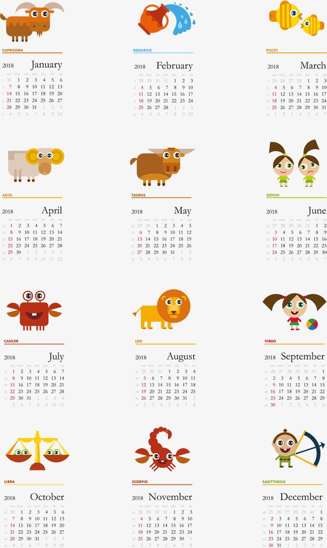 图片 > 【png】 2018日历设计  分类:手绘动漫 类目:其他 格式:png 体
