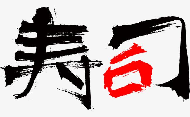 黑色手绘的寿司艺术字