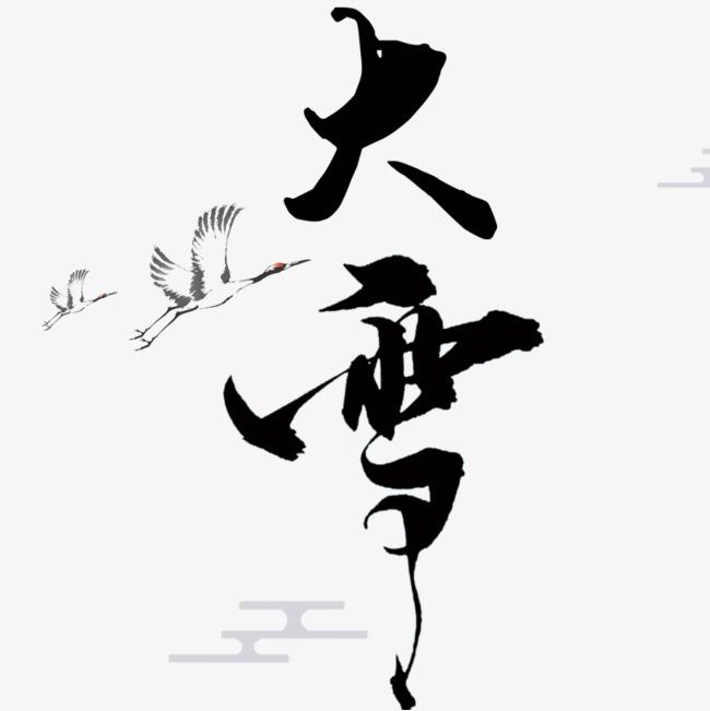 黑色大雪节气字体设计